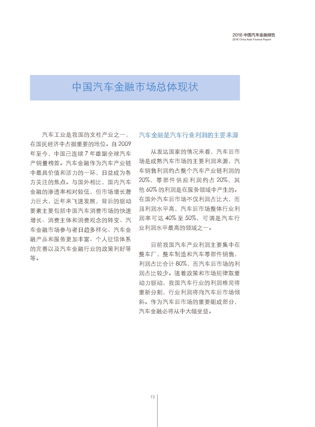 2016中国汽车金融报告_000014