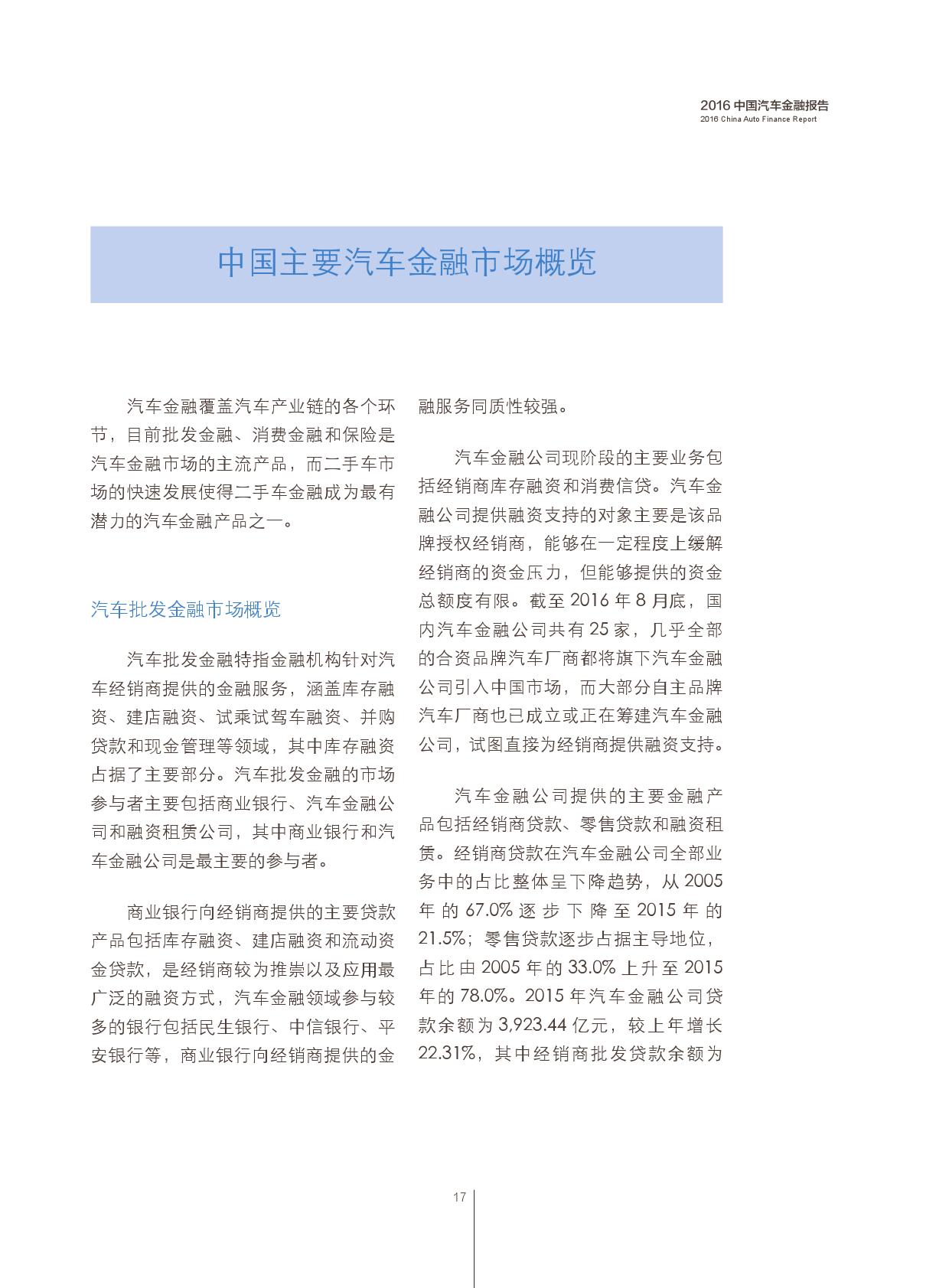 2016中国汽车金融报告_000018