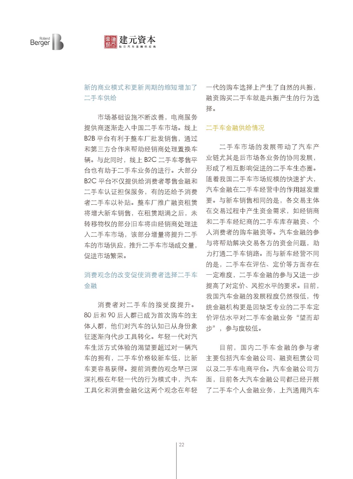2016中国汽车金融报告_000023