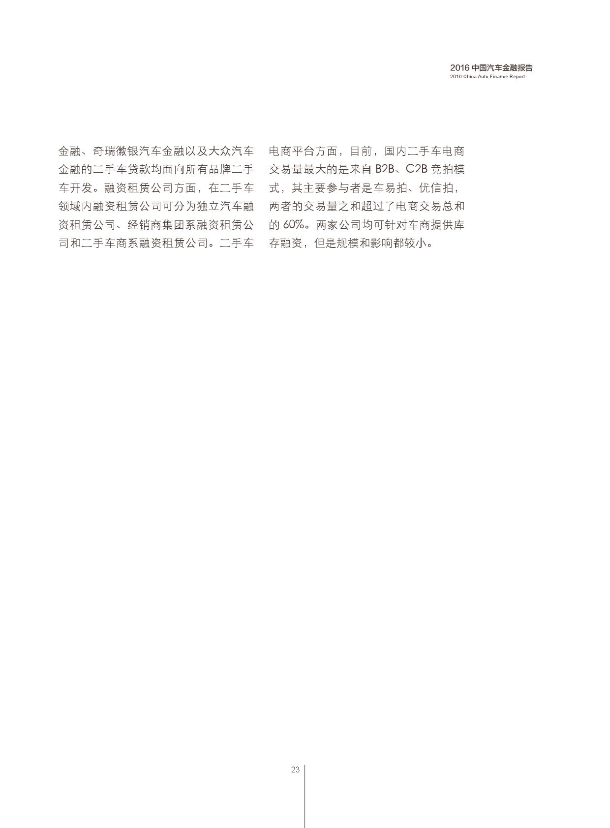 2016中国汽车金融报告_000024