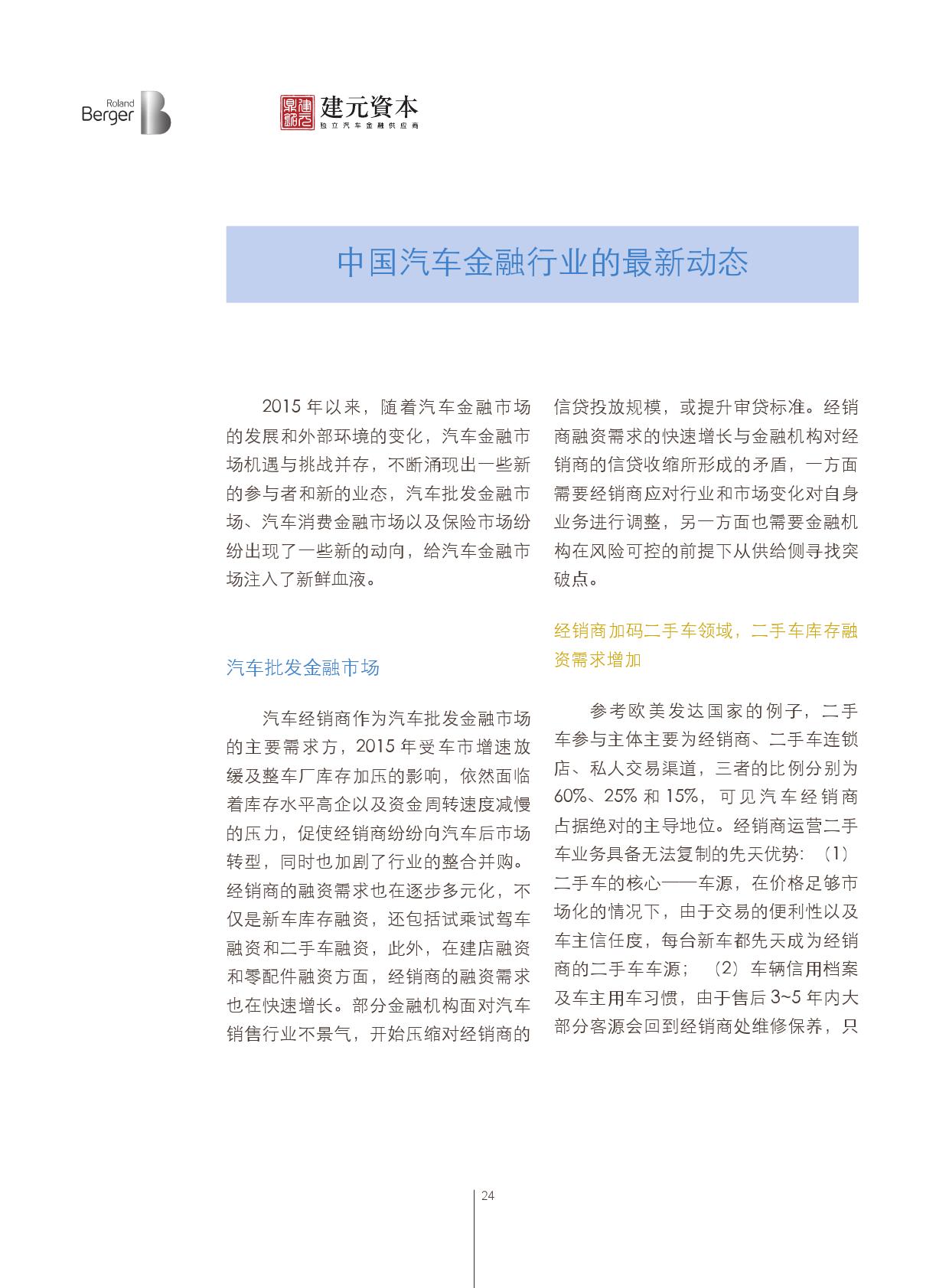 2016中国汽车金融报告_000025
