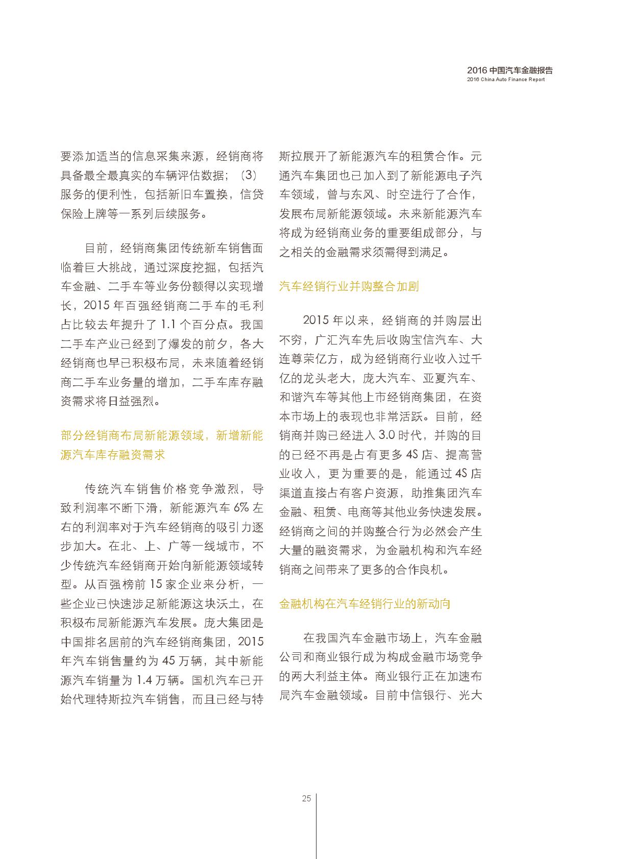 2016中国汽车金融报告_000026