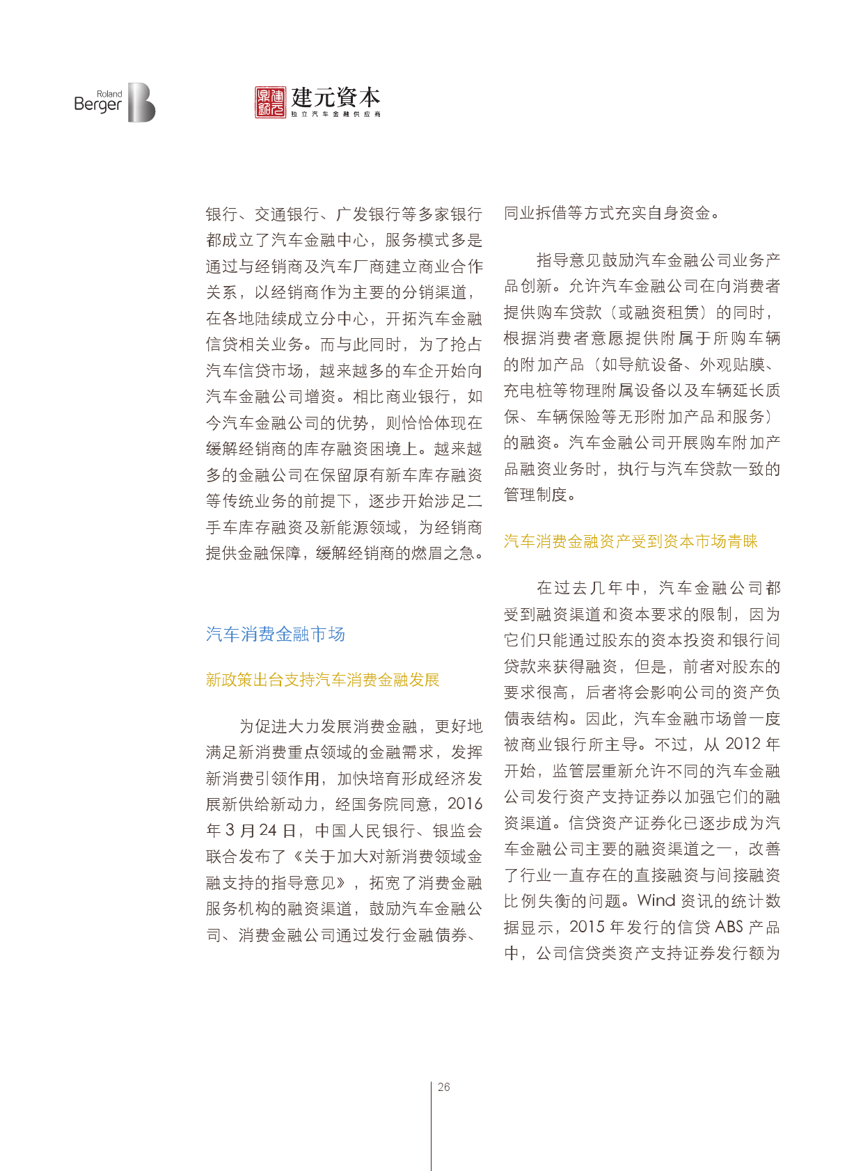 2016中国汽车金融报告_000027