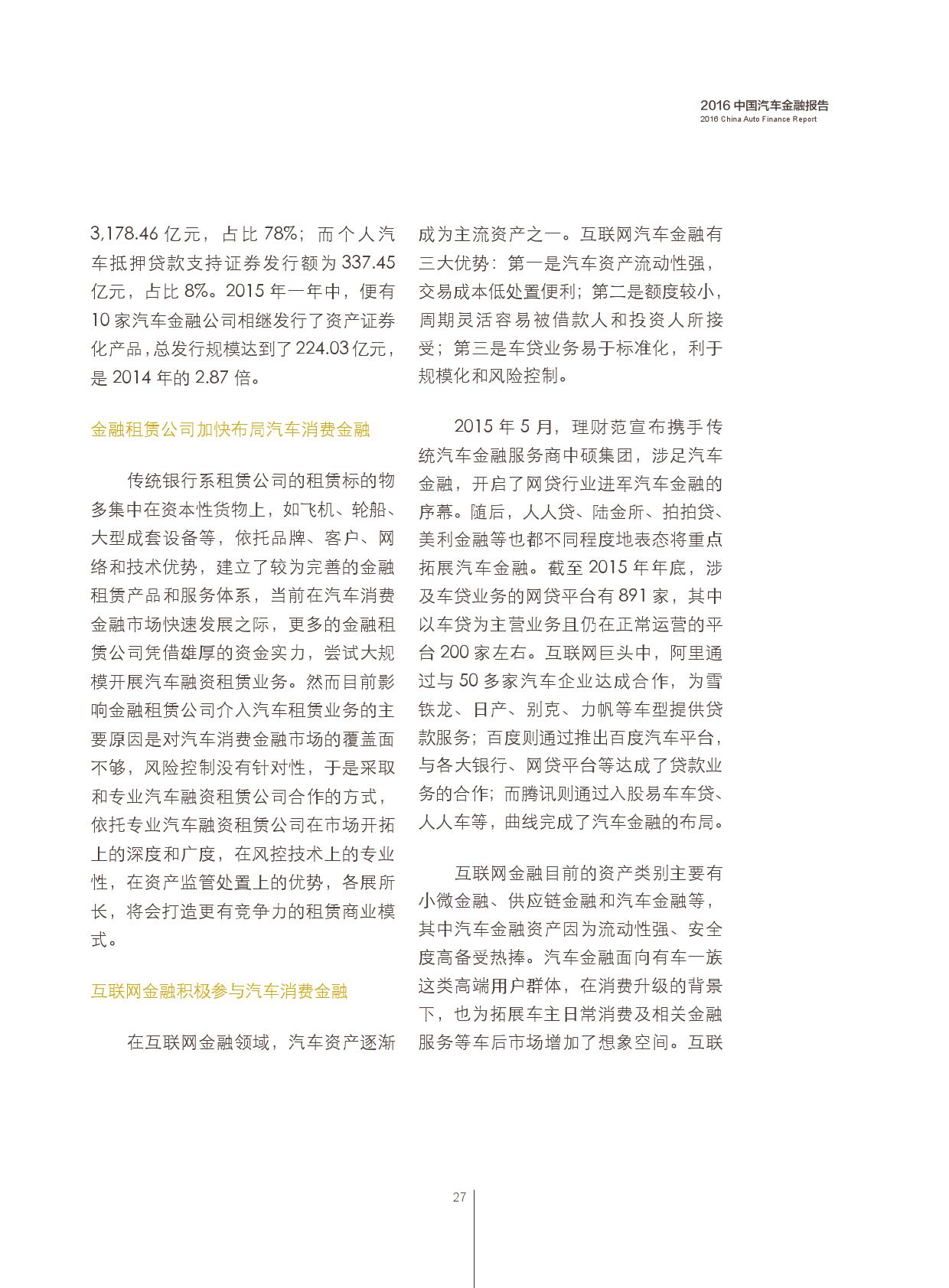 2016中国汽车金融报告_000028
