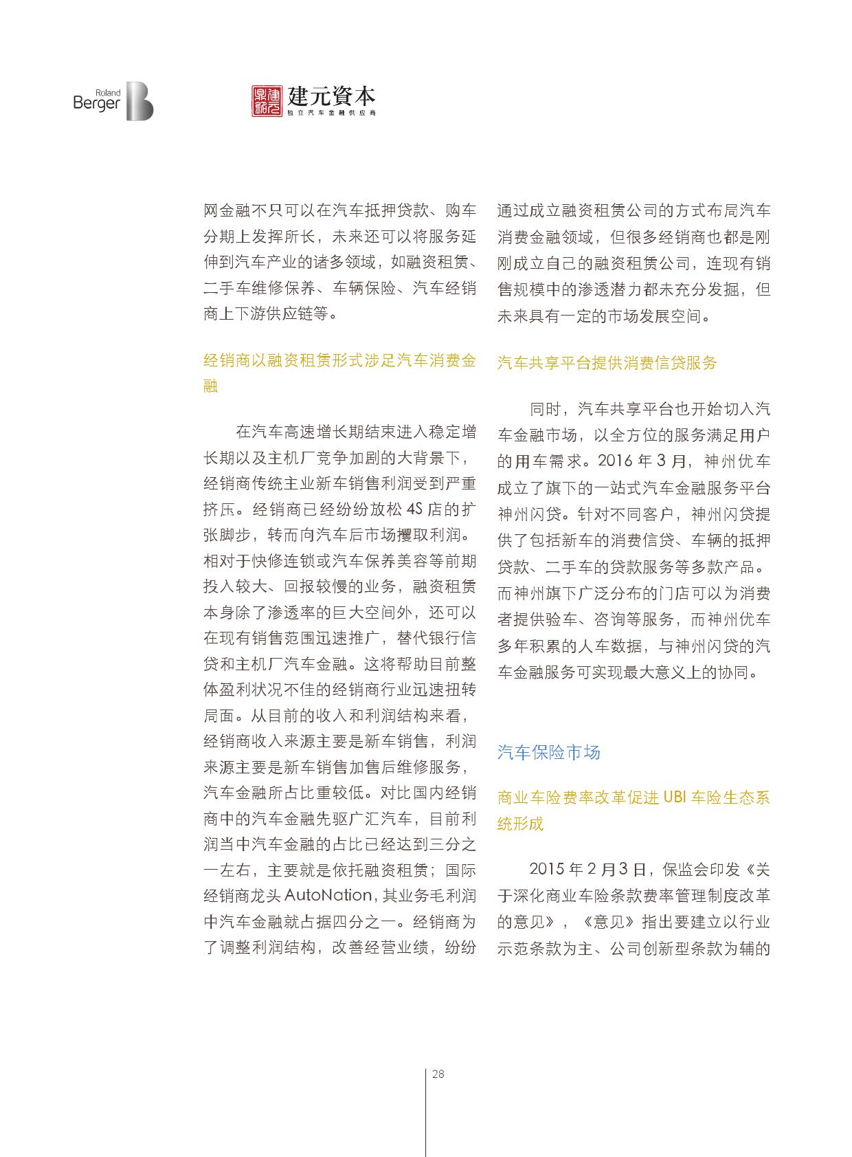 2016中国汽车金融报告_000029