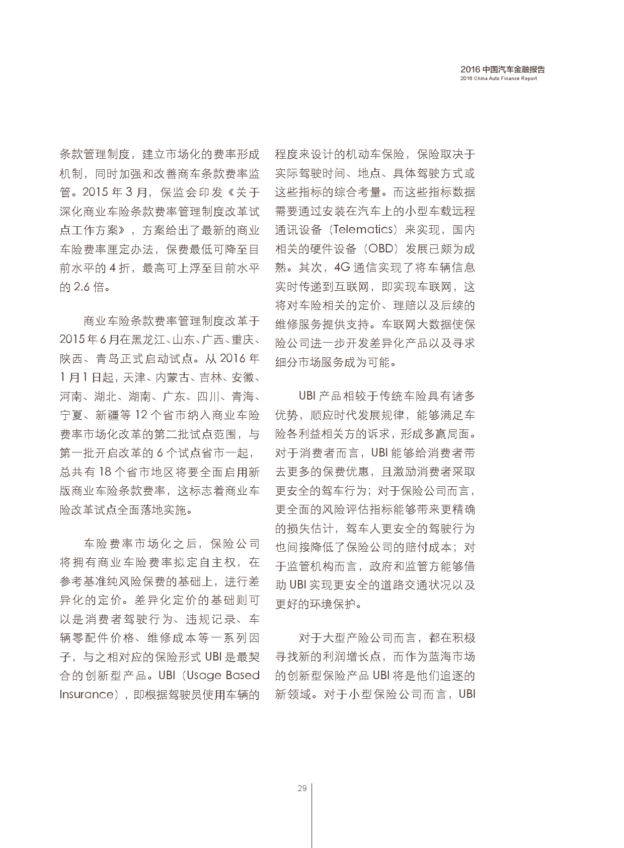 2016中国汽车金融报告_000030