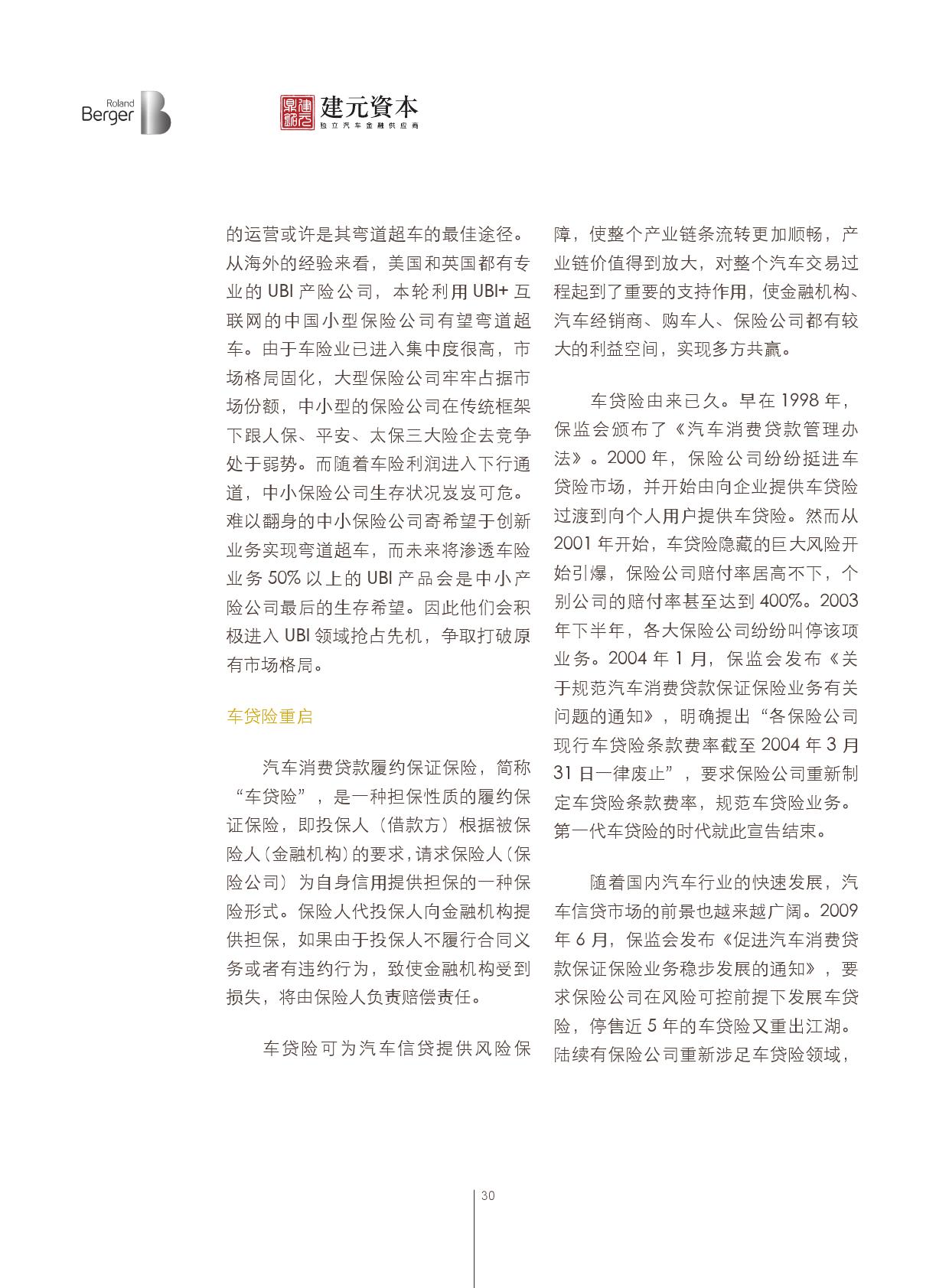 2016中国汽车金融报告_000031