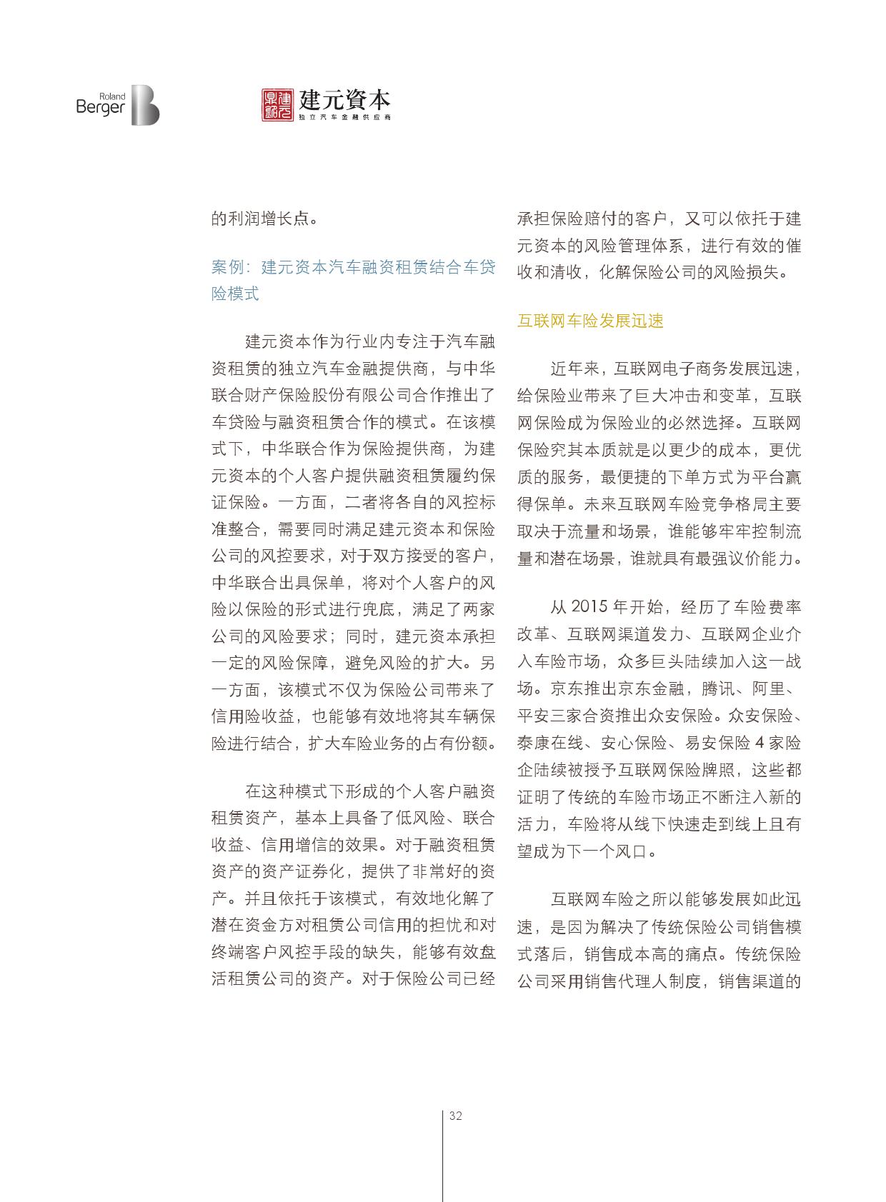 2016中国汽车金融报告_000033