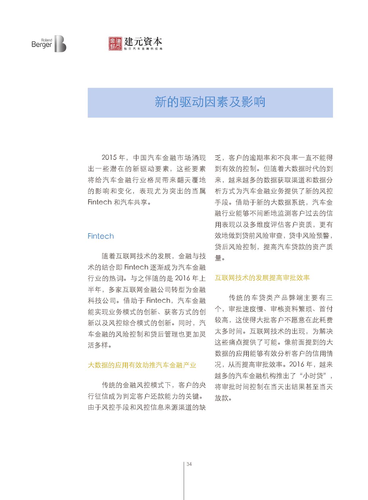 2016中国汽车金融报告_000035