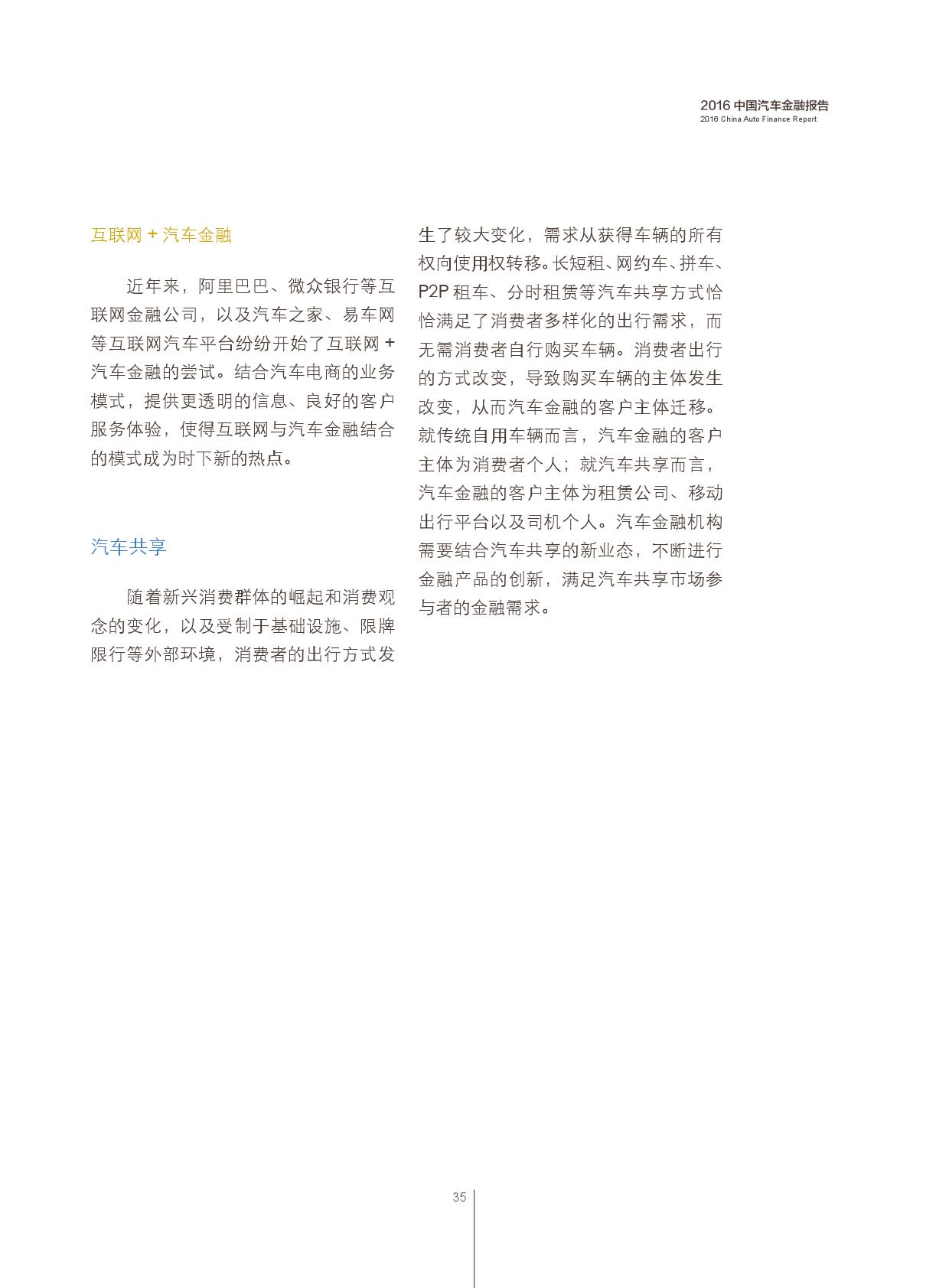 2016中国汽车金融报告_000036