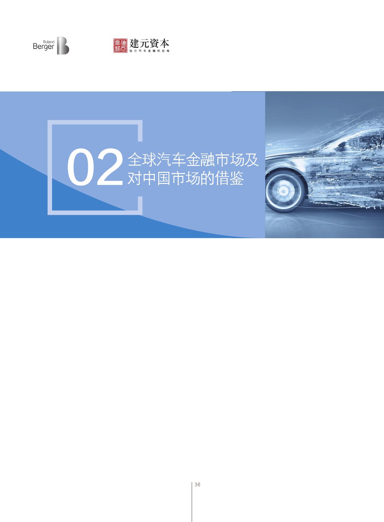 2016中国汽车金融报告_000037