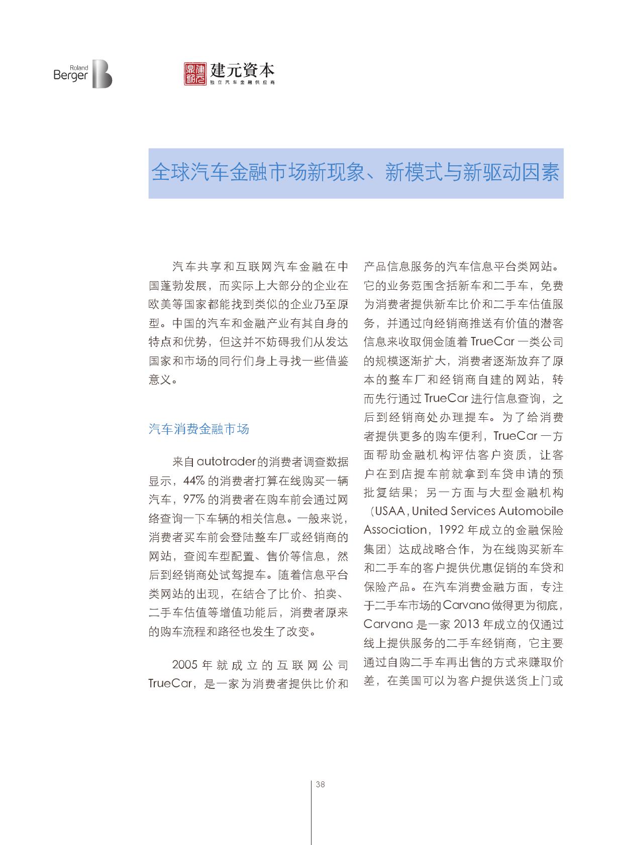 2016中国汽车金融报告_000039