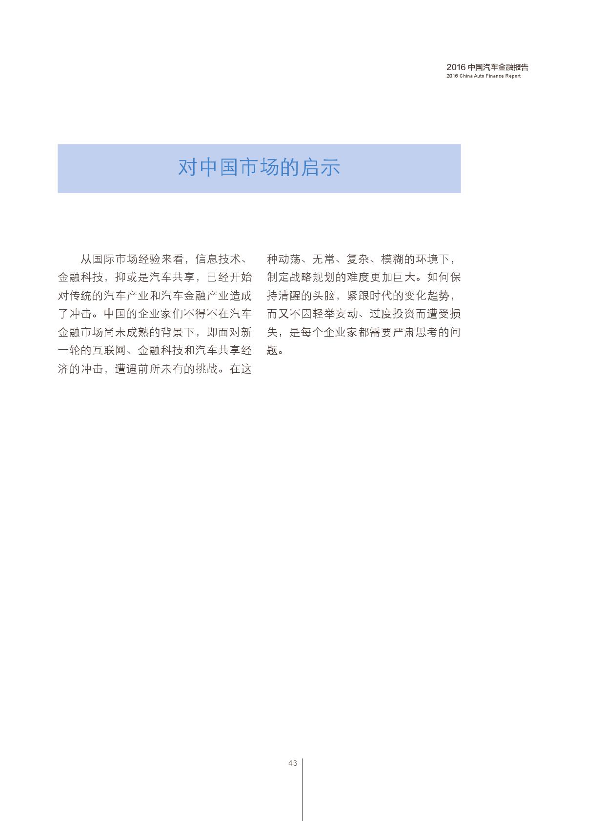 2016中国汽车金融报告_000044