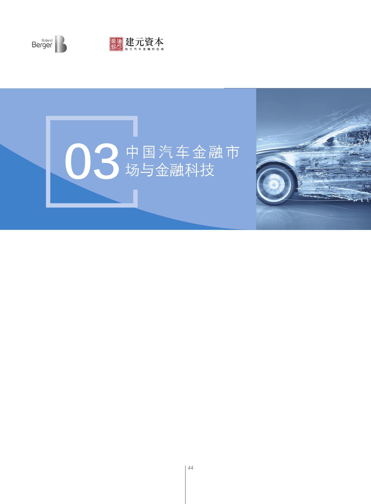 2016中国汽车金融报告_000045
