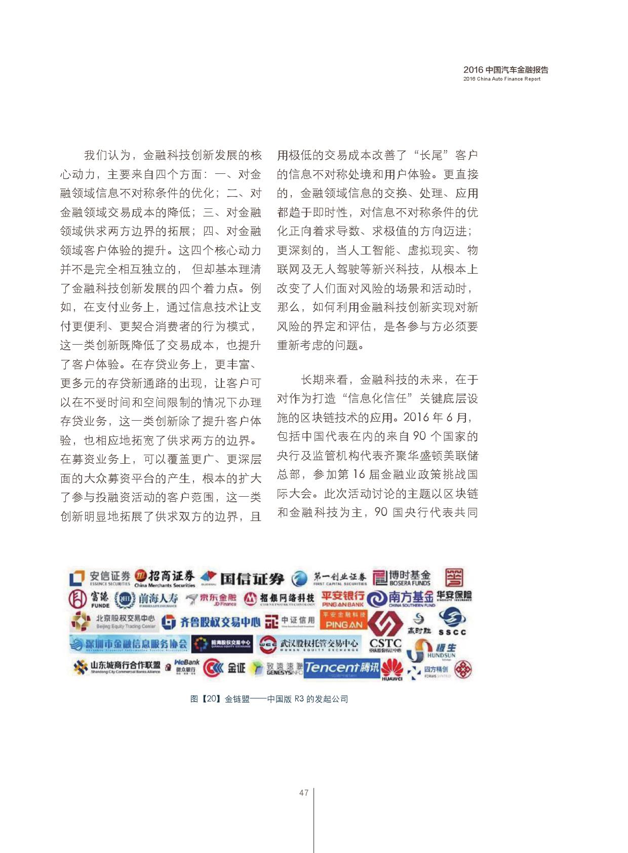 2016中国汽车金融报告_000048