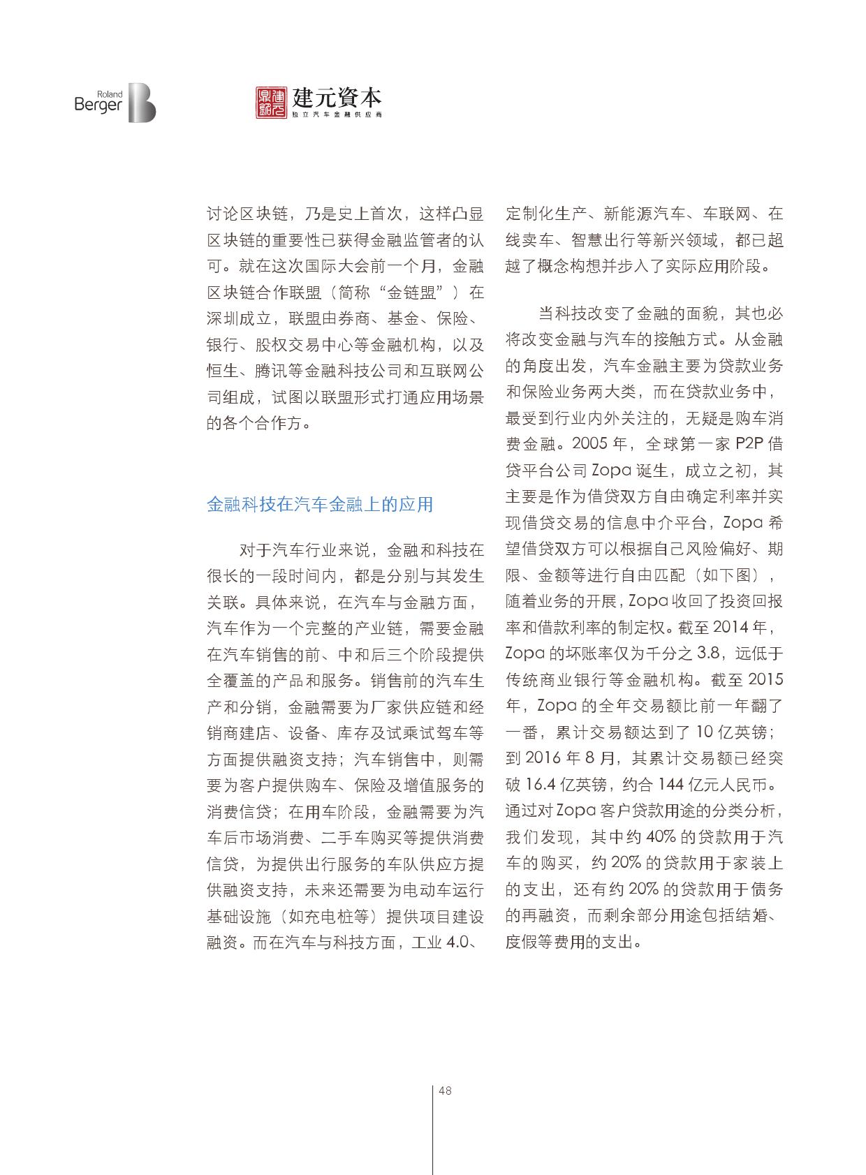 2016中国汽车金融报告_000049