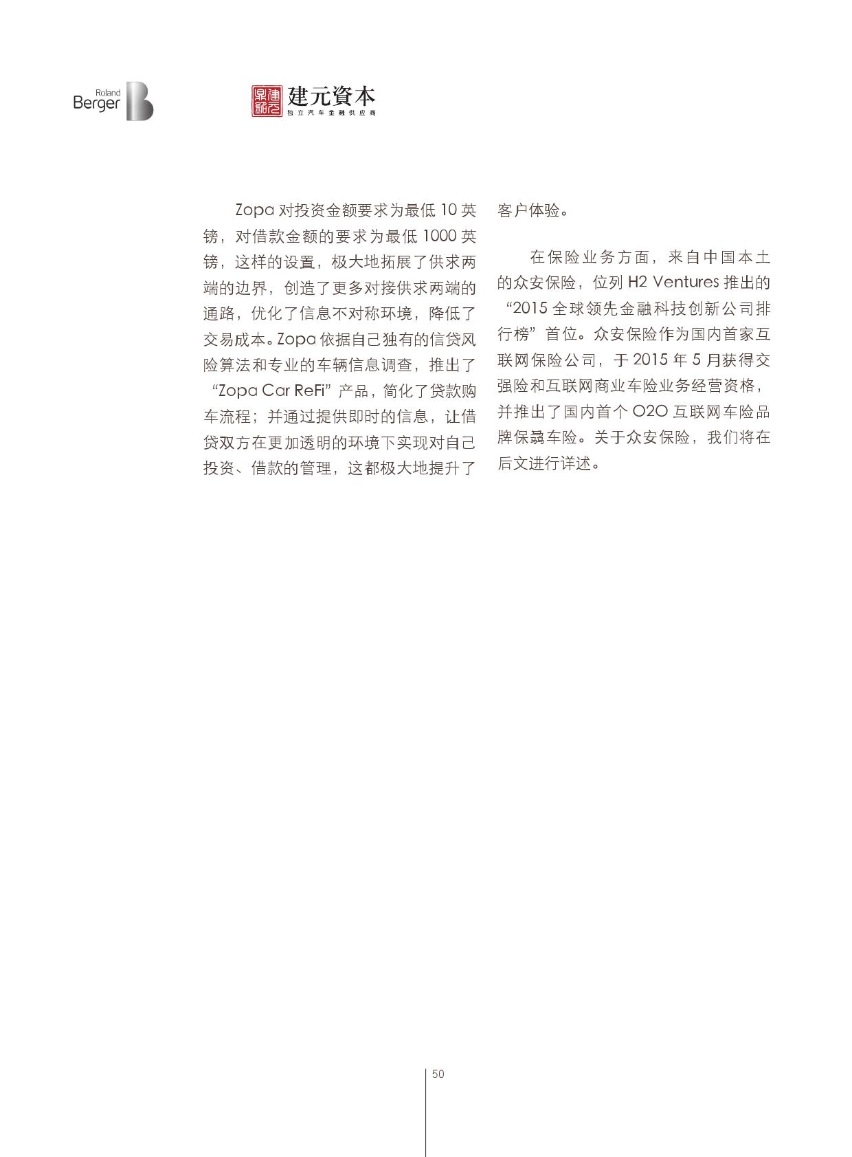 2016中国汽车金融报告_000051