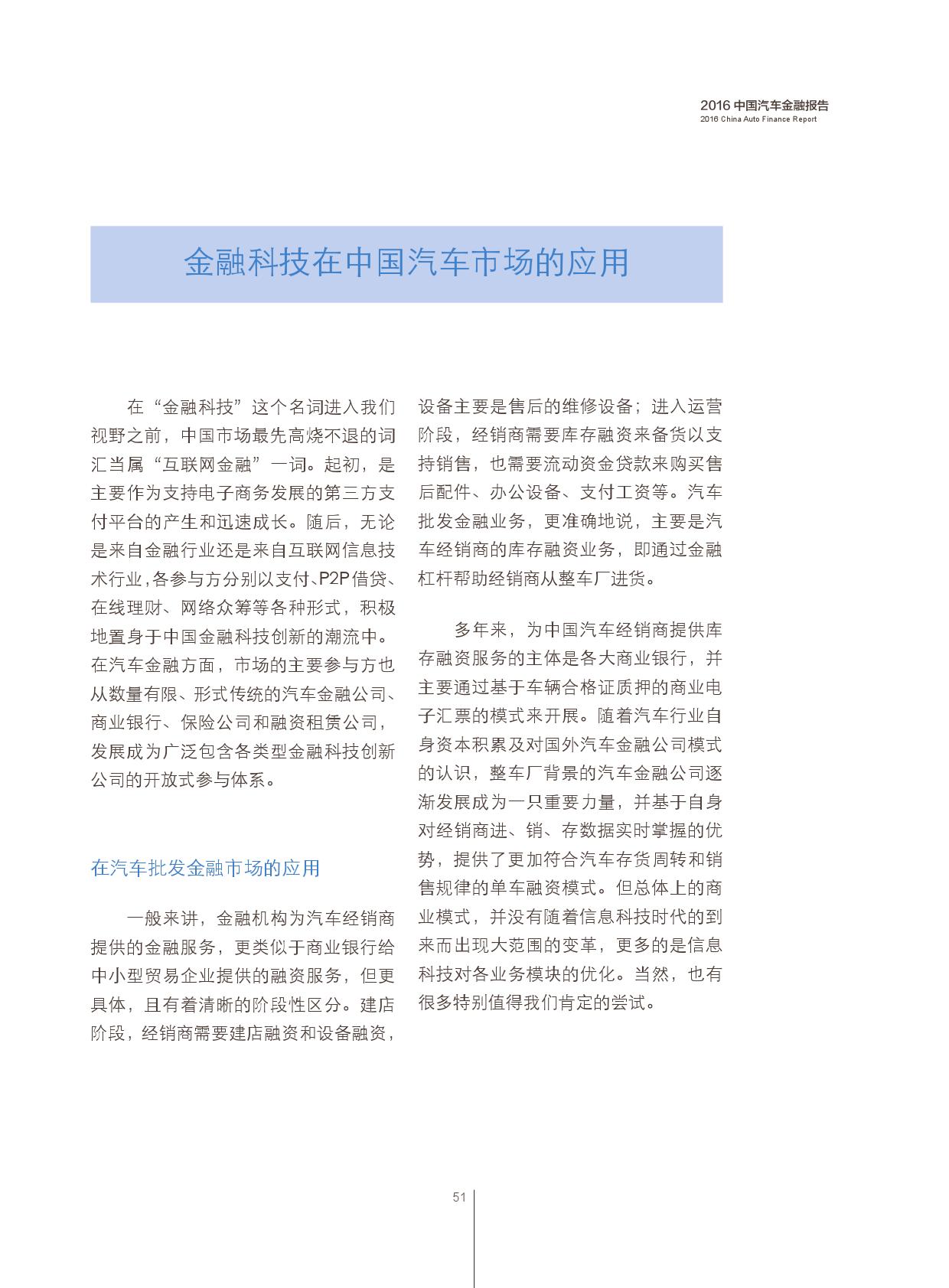 2016中国汽车金融报告_000052