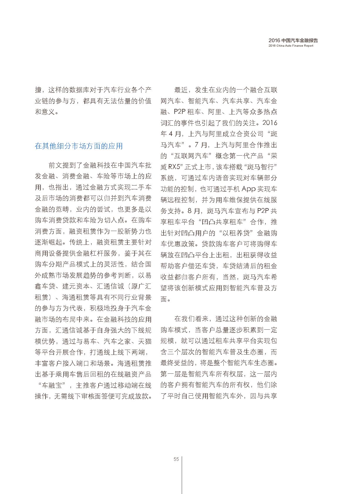 2016中国汽车金融报告_000056