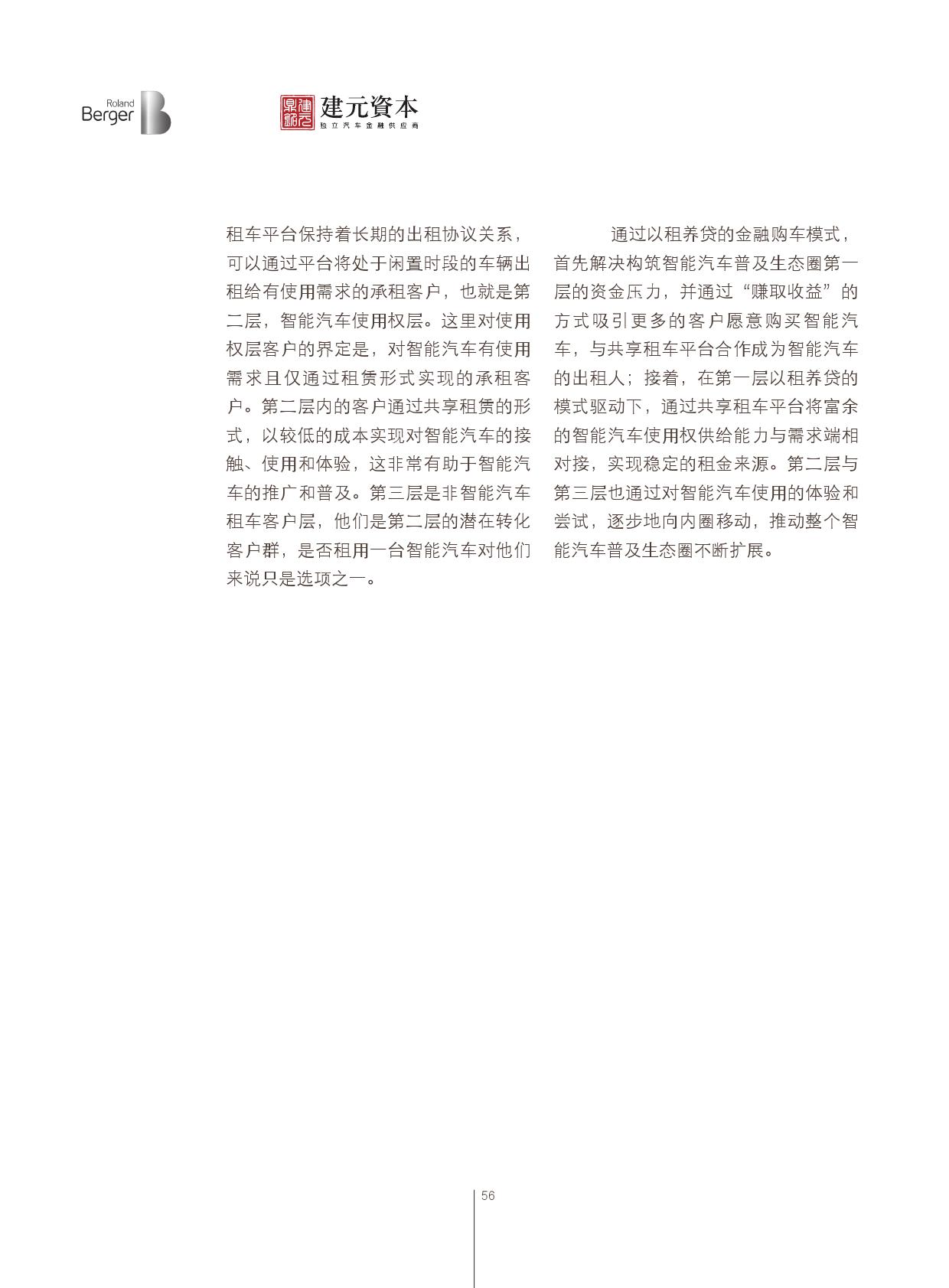 2016中国汽车金融报告_000057