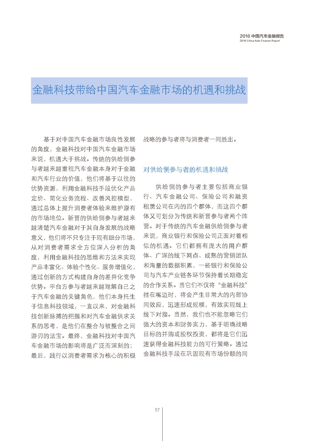 2016中国汽车金融报告_000058