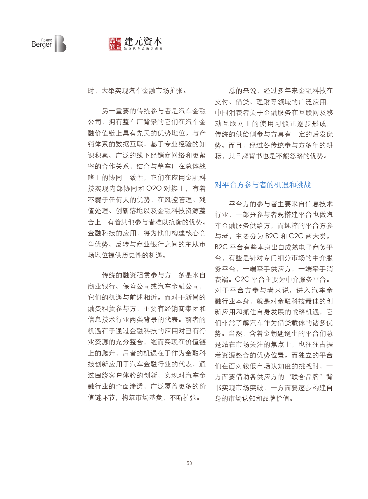 2016中国汽车金融报告_000059