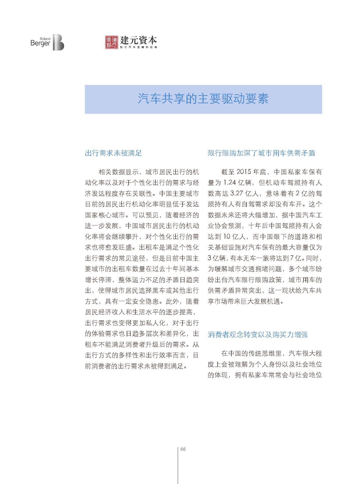 2016中国汽车金融报告_000067