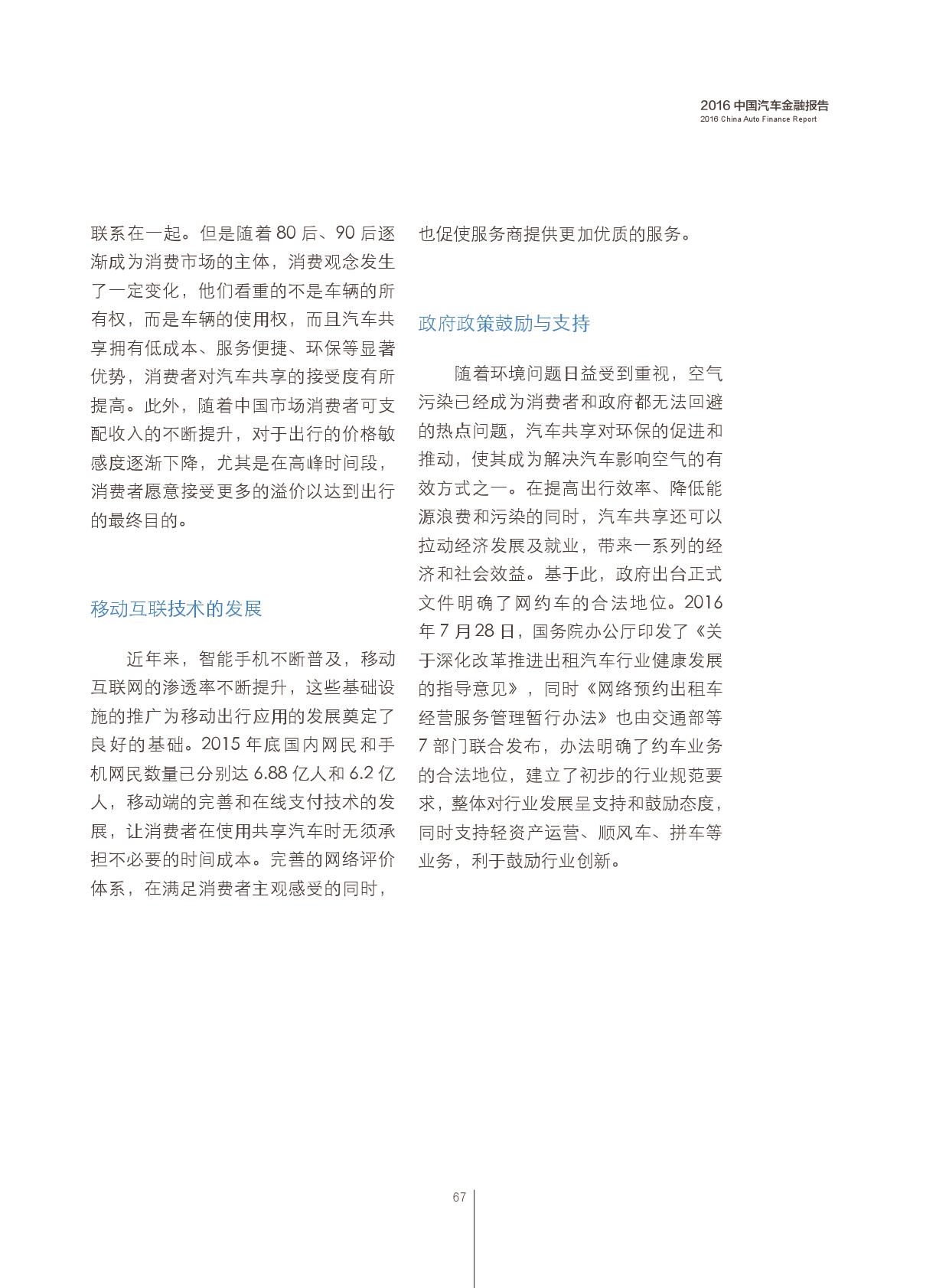 2016中国汽车金融报告_000068