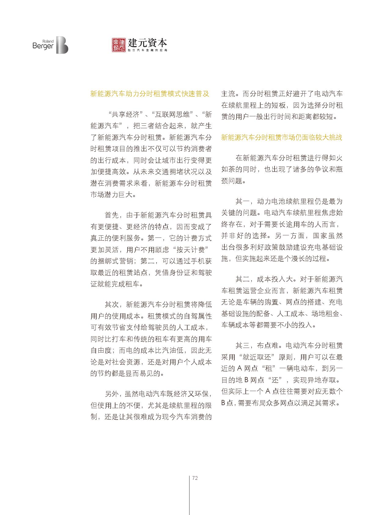 2016中国汽车金融报告_000073