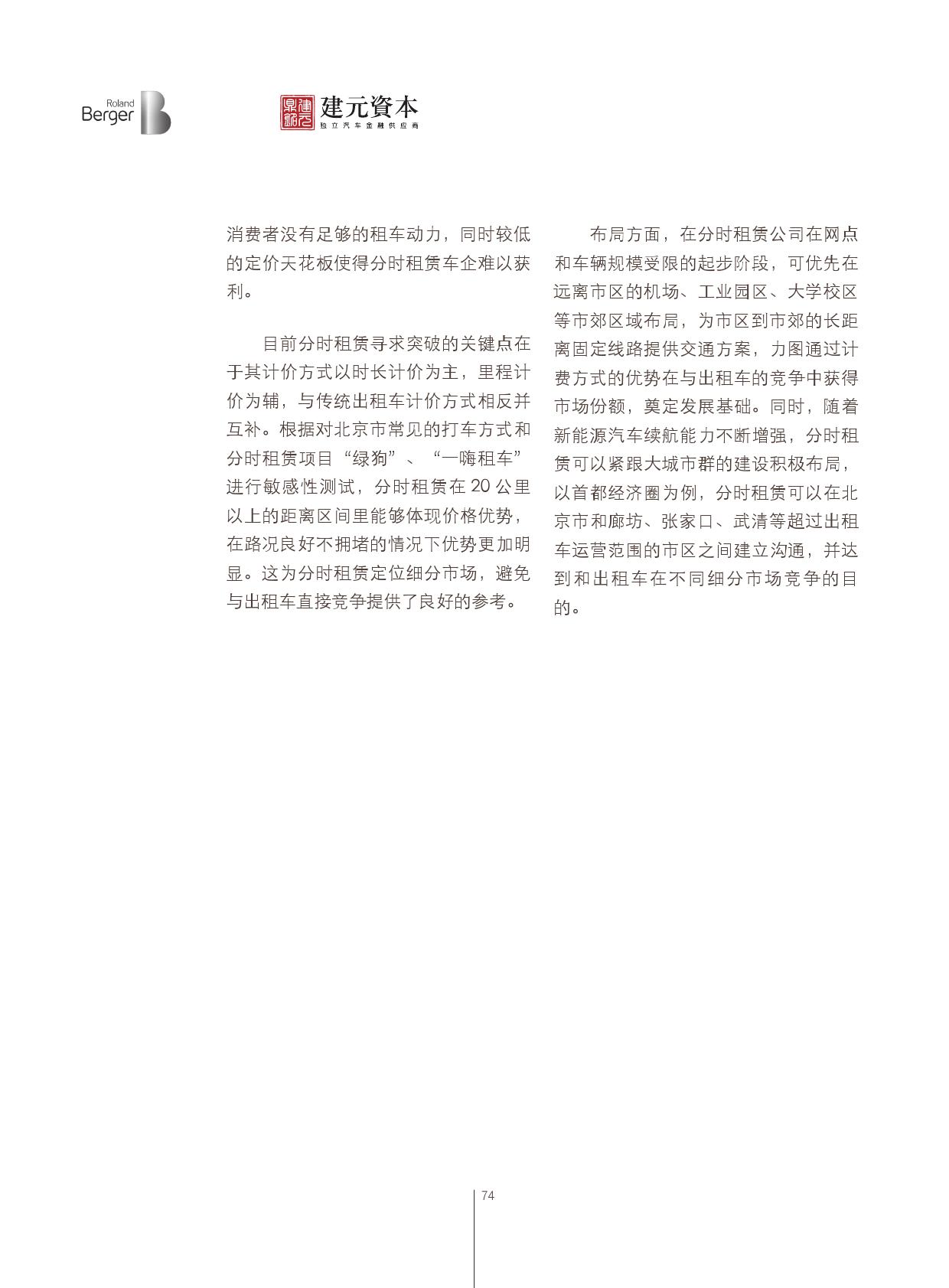 2016中国汽车金融报告_000075