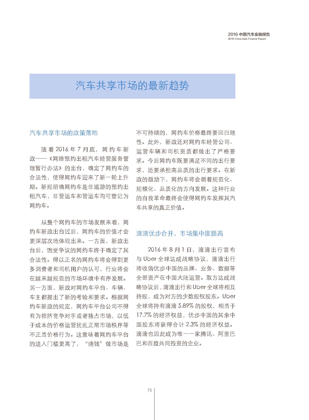 2016中国汽车金融报告_000076