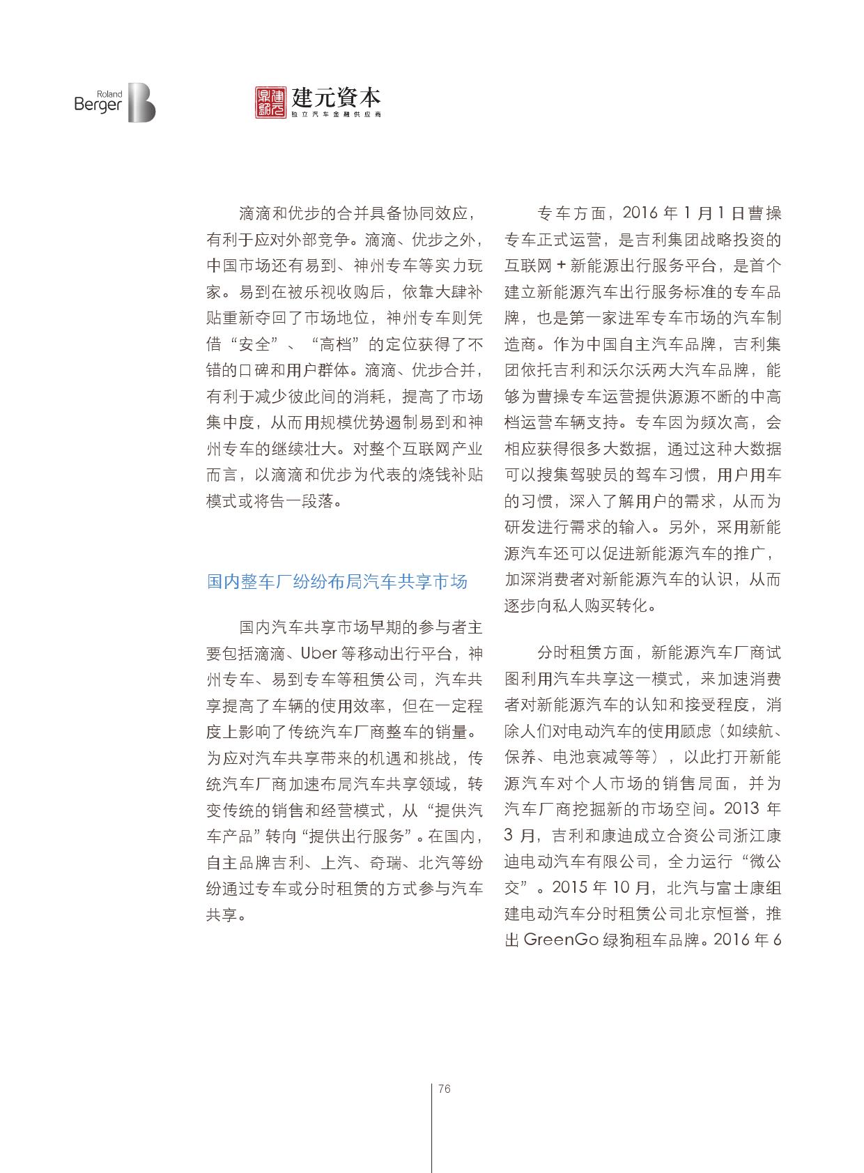 2016中国汽车金融报告_000077