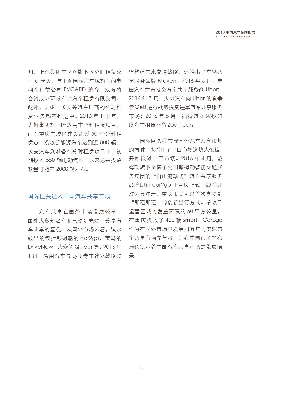 2016中国汽车金融报告_000078