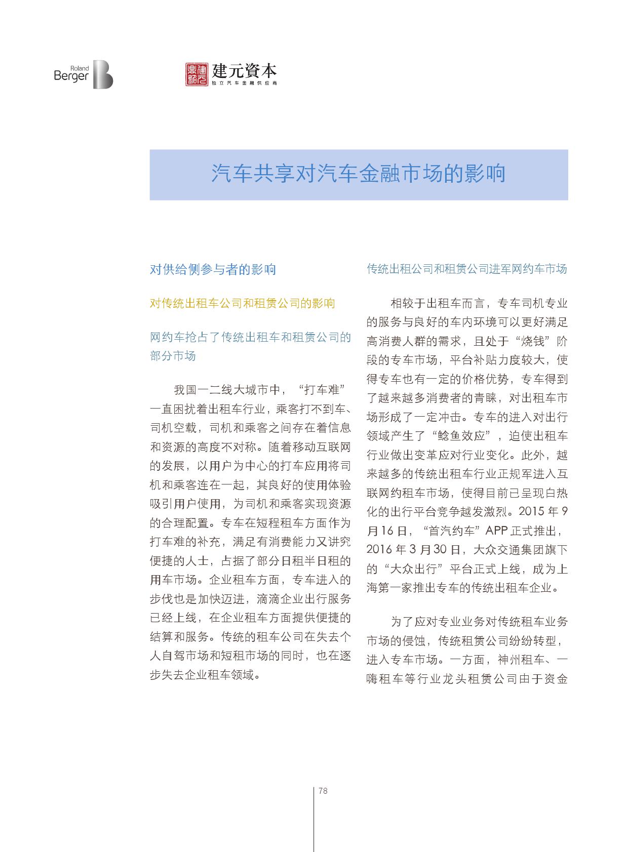 2016中国汽车金融报告_000079
