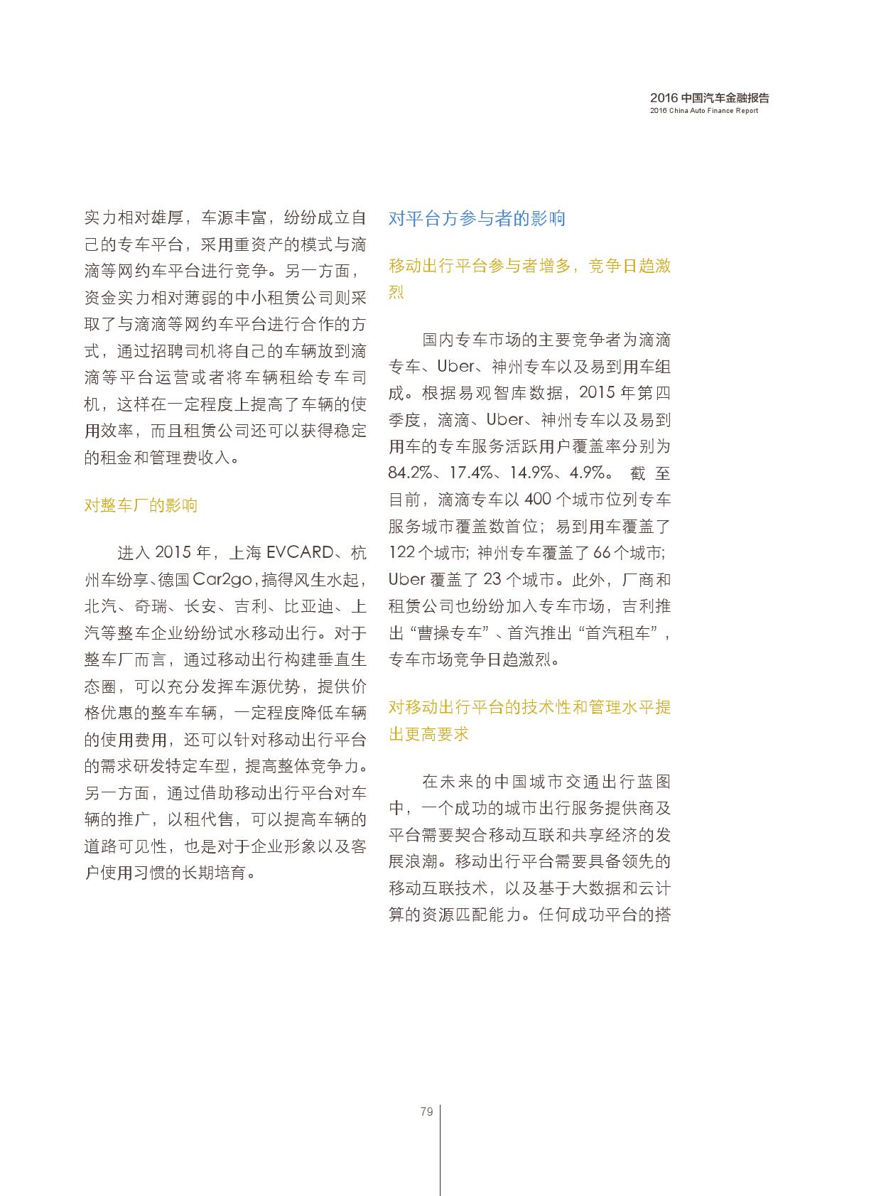 2016中国汽车金融报告_000080