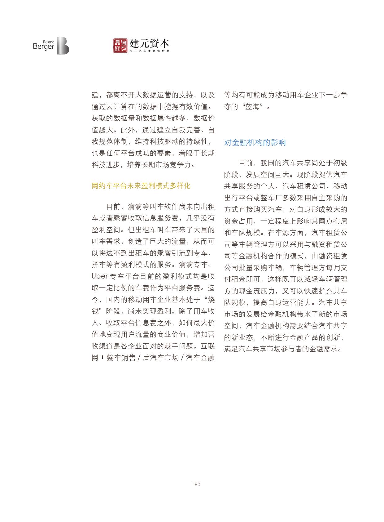 2016中国汽车金融报告_000081