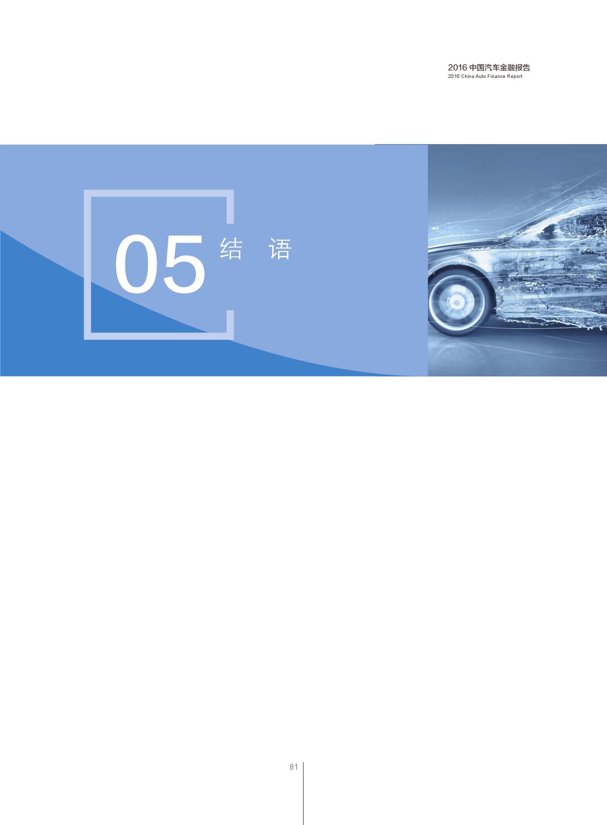 2016中国汽车金融报告_000082