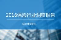GEO:2016保险行业洞察报告(附下载)
