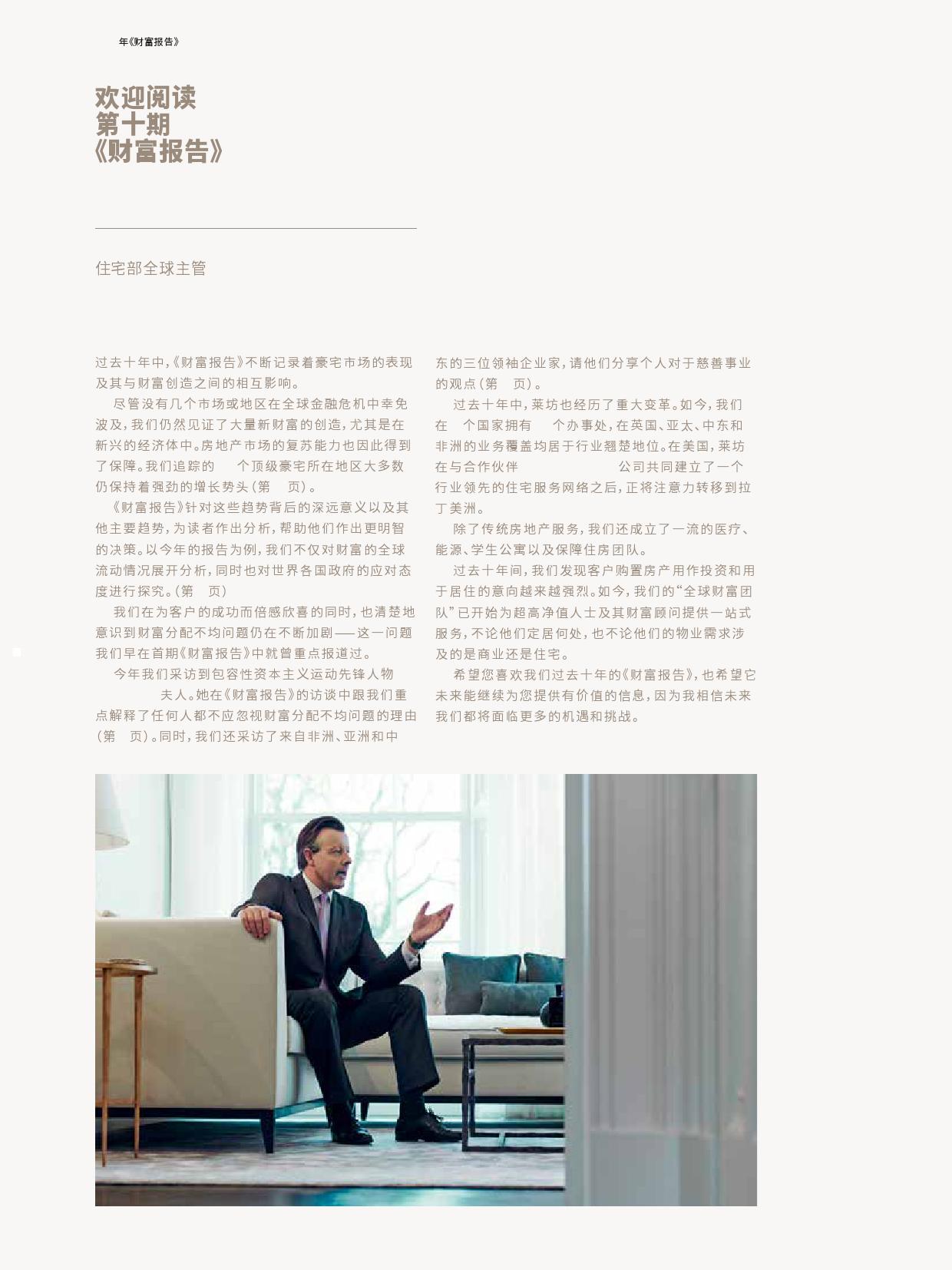2016全球豪宅与投资展望财富报告_000003