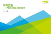 艾瑞咨询:2016年中国互联网金融发展报告(附下载)