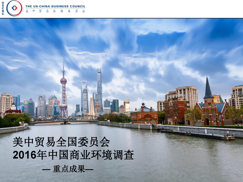 2016年中国商业环境调查_000001