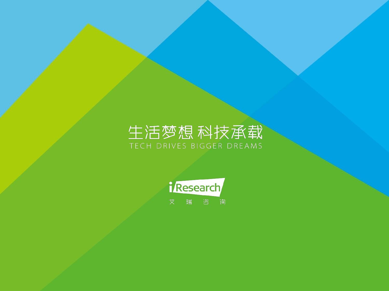 艾瑞咨询:2016年中国生态型电商研究报告-09大数据
