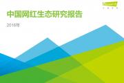 艾瑞咨询:2016年中国网红生态研究报告(附下载)