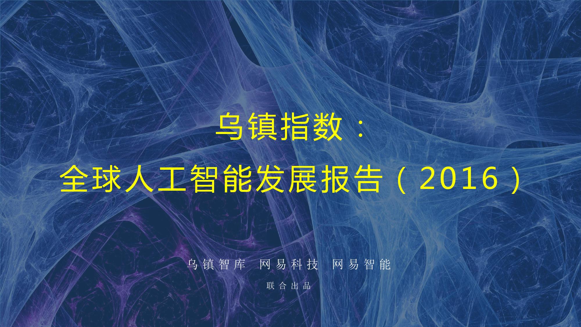 2016年全球人工智能发展报告_000001