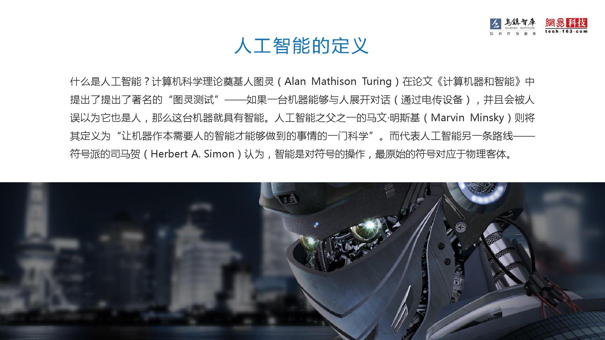 2016年全球人工智能发展报告_000004