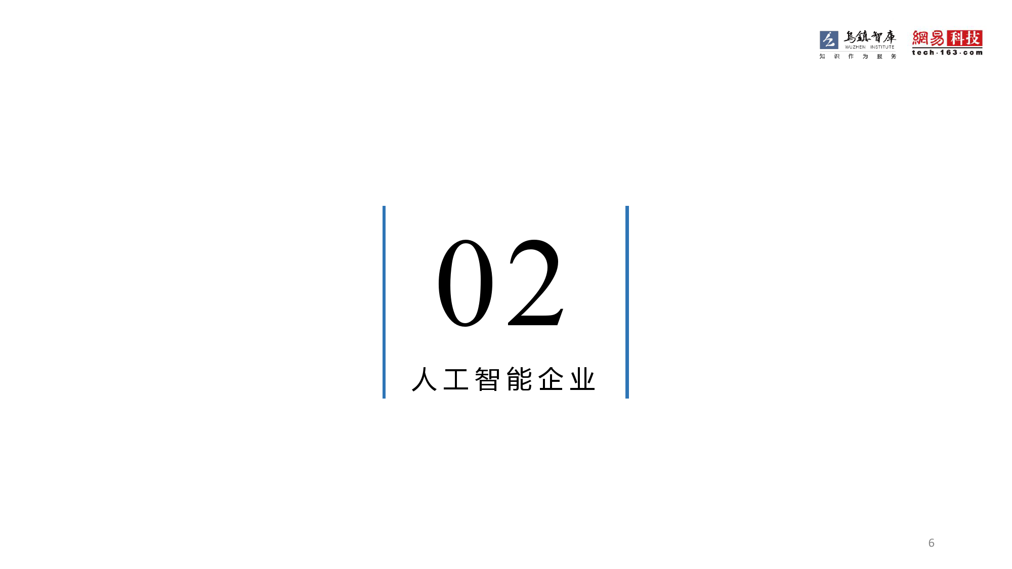 2016年全球人工智能发展报告_000006