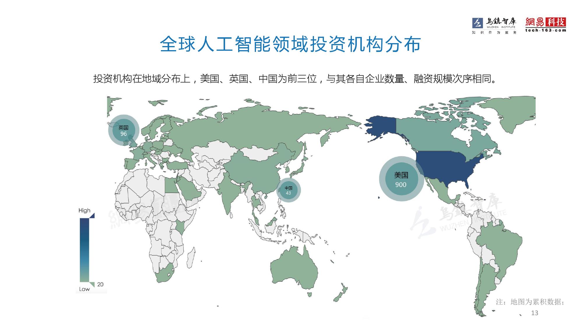 2016年全球人工智能发展报告_000013