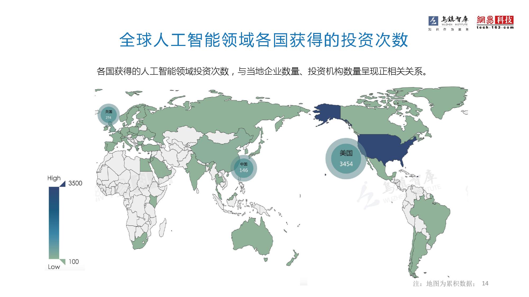 2016年全球人工智能发展报告_000014