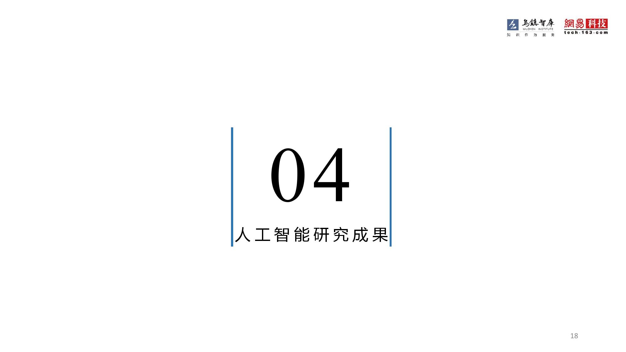 2016年全球人工智能发展报告_000018