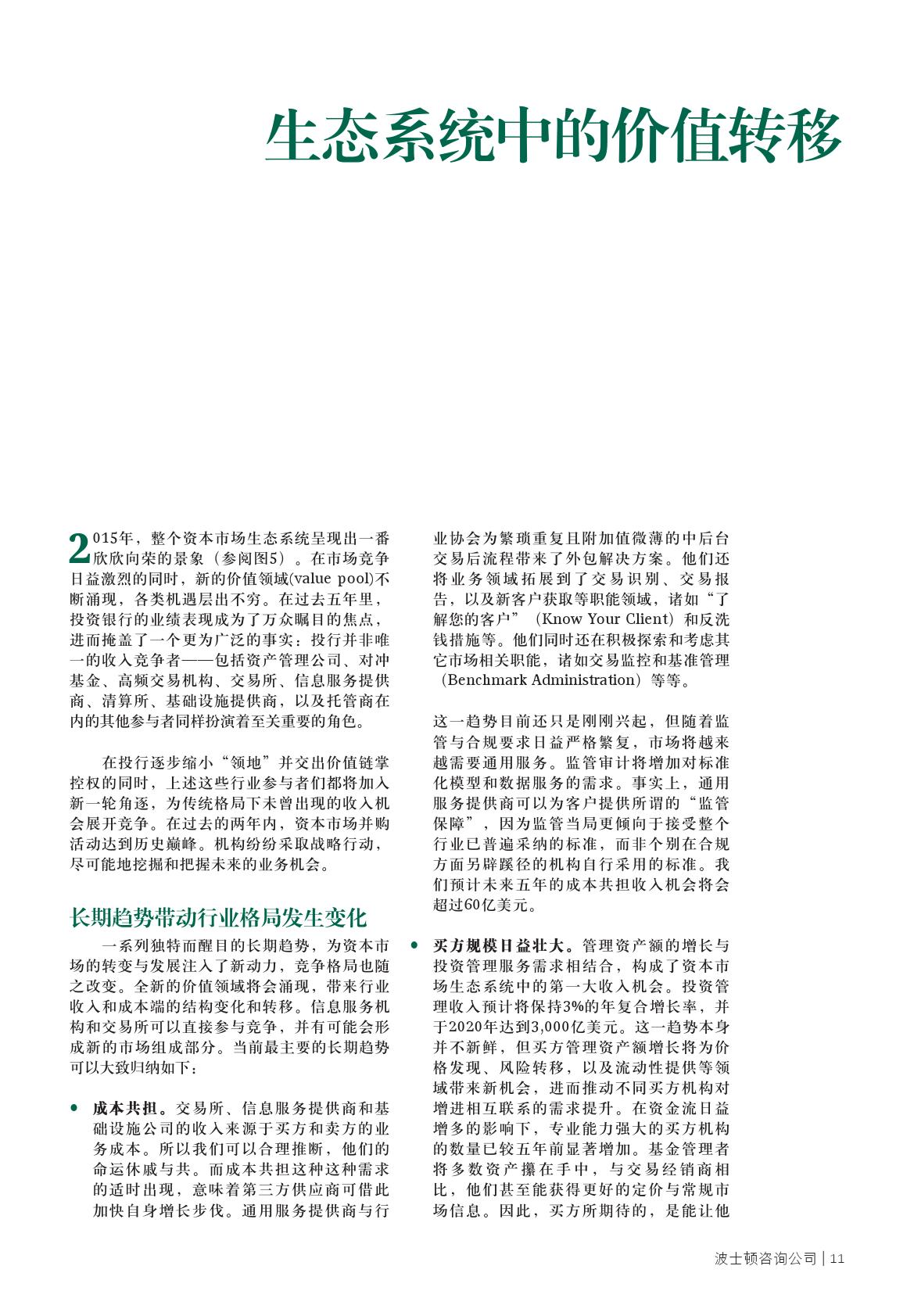 2016年全球资本市场报告_000013